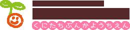 モンテッソーリ教育・幼稚リトミック教育幼稚園は東京国立市・国立文化幼稚園